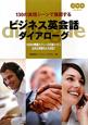 ビジネス英会話 ダイアローグ CD付 130の実践シーンで展開する