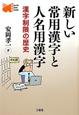 新しい常用漢字と人名用漢字 Word-Wise Book
