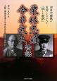 栗林忠道 今井武夫 物語 対米中開戦に反対した二人と「妖しき運命-さだめ-」