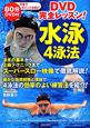 水泳4泳法 DVD完全レッスン!