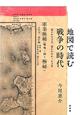 地図で読む戦争の時代 描かれた日本、描かれなかった日本