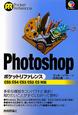 Photoshop ポケットリファレンス CS5/CS4/C3S/CS3/CS対応