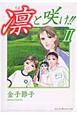 凛と咲け!! (2)
