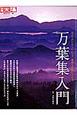 万葉集入門 日本のこころ180 古びとのおおらかにして、豊潤な詩情にふれる