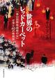 世界のレッドカーペット~「釜山国際映画祭の父」が見た40の映画祭~