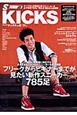 Samurai KICKS フリークからビギナーまでが見たい新作スニーカー785足 すべての人が自分に合うスニーカーを必ず発見できる、(2)
