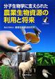 農業生物資源の利用と将来 分子生物学に支えられた