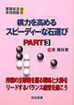 棋力を高める スピーディーな石運び 序盤の主導権を握る戦略と大勢をリードするバランス感(3)