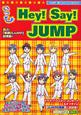 いつも☆Hey!Say!JUMP 『JUMP』超エピソードBOOK