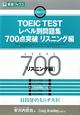 TOEIC TEST レベル別問題集 700点突破 リスニング編 CD付き レベル別問題集シリーズ