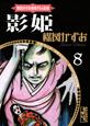 楳図かずお画業55th記念 少女フレンド/少年マガジン オリジナル版作品集 影姫 (8)
