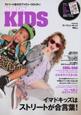 WOOFIN'KIDS ストリート世代のファミリースタイル!