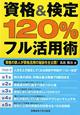資格&検定 120%フル活用術 資格の鉄人が資格活用の秘訣を全公開!
