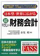 超やさしい 財務会計 日本型/世界に広がる