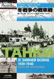 冬戦争の戦車戦 第一次ソ連・フィンランド戦争 1939-1940