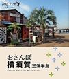 タビハナ おさんぽ横須賀 三浦半島