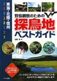 野鳥観察のための 探鳥地ベストガイド 東海・北陸・信州