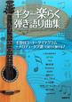 ギター楽らく弾き語り曲集 手形付コードダイヤグラム+メロディタブ譜で楽らく弾
