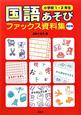 国語あそび ファックス資料集<改定版> 小学1・2年生
