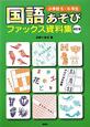 国語あそび ファックス資料集<改定版> 小学5・6年生