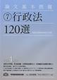 行政法 120選<第4版> 論文基本問題7