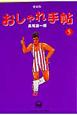 おしゃれ手帖<愛蔵版> (5)