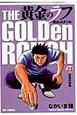 黄金のラフ~草太のスタンス~ (31)