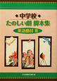 中学校 たのしい劇 脚本集 英語劇付 (3)