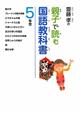 齋藤孝の 親子で読む国語教科書 5年生