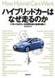 ハイブリッドカーはなぜ走るのか 知っておきたい低燃費技術の基礎知識