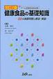 健康食品の基礎知識<改訂2版> チーム医療担当者必携 150の演習問題と解答・解説
