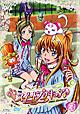 スイートプリキュア♪ Vol.3