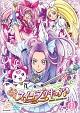 スイートプリキュア♪ Vol.8