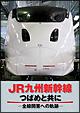 JR九州新幹線 つばめと共に -全線開通への軌跡-