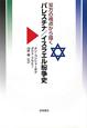パレスチナ イスラエル紛争史 双方の視点から描く