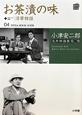 お茶漬の味+浮草物語 小津安二郎名作映画集10+10 4