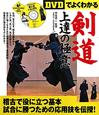 剣道 上達の極意 DVDでよくわかる