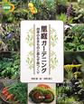 里庭ガーデニング 自然派ライフ 四季の生きものと暮らす庭つくり