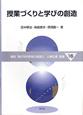 授業づくりと学びの創造 講座・現代学校教育の高度化16