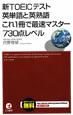 新TOEICテスト 英単語と英熟語 これ1冊で最速マスター 730点レベル