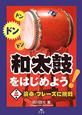 和太鼓をはじめよう! 演奏・フレーズに挑戦 (2)