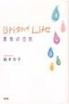 Bright Life 最後の日記