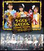 モーニング娘。 コンサートツアー2010秋 〜ライバル サバイバル〜