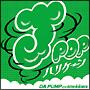 J-POP ハリケーン~DA PUMPだけ60分本気MIX~