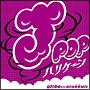 J-POP ハリケーン~globeだけ60分本気MIX~
