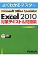 Microsoft Office Specialist Microsoft Excel2010 対策テキスト&問題集