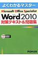 Microsoft Office Specialist Microsoft Word2010 対策テキスト&問題集