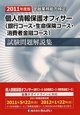 金融業務能力検定 個人情報保護オフィサー(銀行コース・生命保険コース・消費者金融コース)試験問題解説集 2011