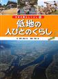 低地の人びとのくらし 日本の国土とくらし1