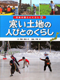 寒い土地の人びとのくらし 日本の国土とくらし6